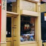 Shopfront 1996